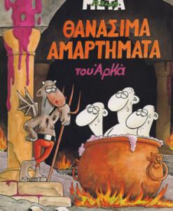 thanasima_amatrimata_arkas