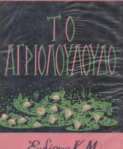to_agriolouloudo_nirvanas_pavlos