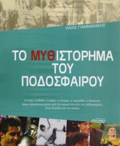 to_muthisorima_tou_podosfairou_giannakakis_ilias