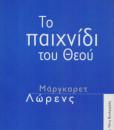 to_paixnidi_tou_theou_lorens_margaret