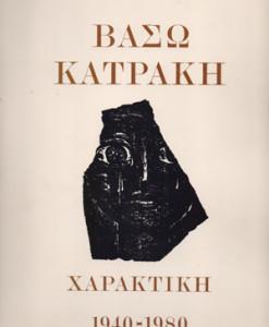 xaraktiki_bhaso_katraki_1940-1980
