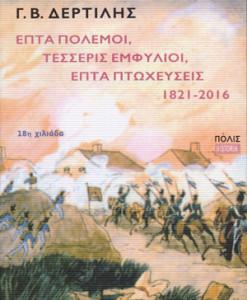 epta_polemoi_epta_emfulioi_epta_ptoxeuseis_Dertilis