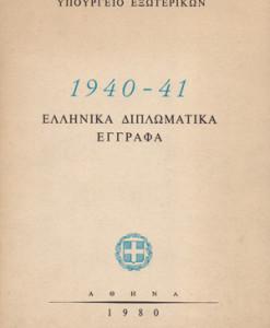 1940-41_ellinika_diplomatika_eggrafa_ypourgeio_exoterikon