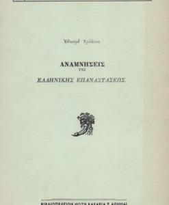 Anamniseis_tis_ellinikis_epanastaseos_Trellonis_Edouard
