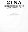 Sina_oi_thisauroi_tis_monis_agias_aikaterinis