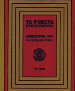 dekembrios_1944_to_anexigito_lathos