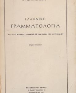 elliniki_grammatologia_georgopapadakou