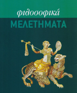 filosofika_meletimata_papaioannou_kostas