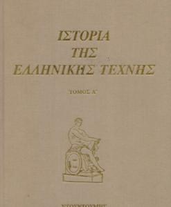 istoria_tis_ellinikis_texnis_kabbadias