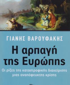 i_arpagi_tis_europis_baroufakis_gianis