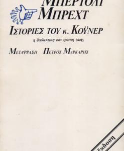 istories_tou_kouiner_mpertolt_mprext_