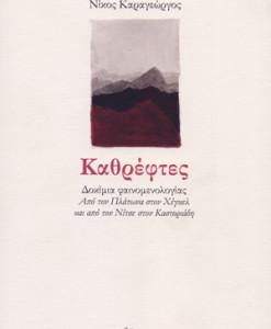 kathreptes_karageorgos_nikos