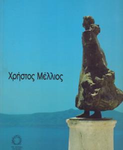 mellios_xristos