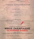 nikos_zaxariadis_oi_poinikes_dioxeis