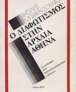 o_diafotismos_stin_arxaia_athina_mprakatsoulas_basilis
