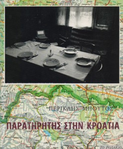 PARATIRITS-STIN-KROATIA