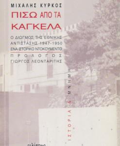 piso_apo_ta_kagkela_kurkos_mixalis