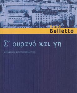 se_ourano_kai_gi_belletto_rene