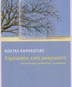 simeiosis_enos_anagnosti_karakotias_kostas