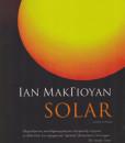 solar_makgiouan_ian