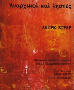 anarxikoi_kai_listes_zirar_antre