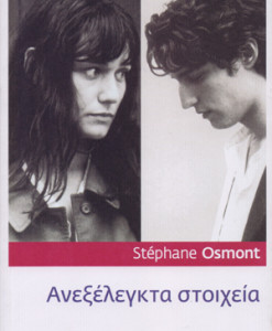 anexelegkta_stoixeia_smont_stephane