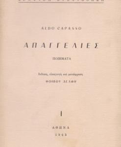 apaggelies_capasso_aldo