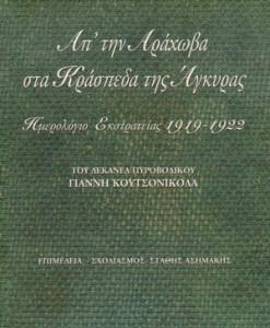 aptin_araxoba_sta_kraspeda_tis_aguras_imerologio_ekstrateias_1919-1922_koutsonikolas_giannis