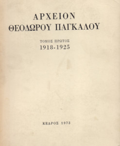 arxeion_theodorou_paggalou_1918_1952_duo_tomoi