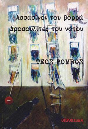 assasinoi_tou_borra_drosoulites_tou_notou_rombos_teos