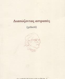 diasozontas_astrapes_jorgaqi_nasho
