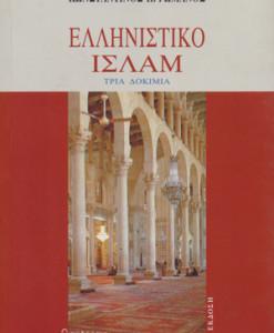 ellinistiko_islam_romanos_konstantinos