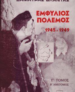 emfulios_polemos_1945-49_blantas_dimitris