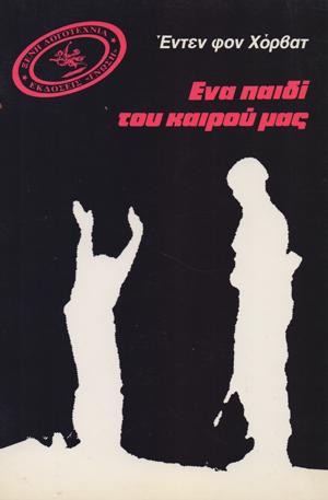 ena_paidi_tou_kairou_mas_xorbat_fon_enten