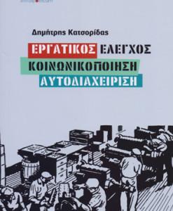 ergatikos_elegxos_koinonikopoiisi_autodiaxeirisi_katsoridas_dimitris