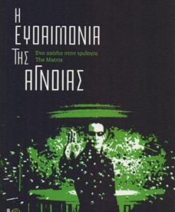 i_eudaimonia_tis_agnoias_oulis_dimitris
