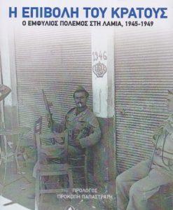i_epiboli_tou_kratous_o_emfulios_polemos_sti_lamia_1945-1949