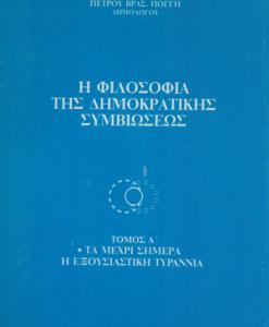 i_filosofia_tis_dimokratikis_sumbioseos_poggis_petros