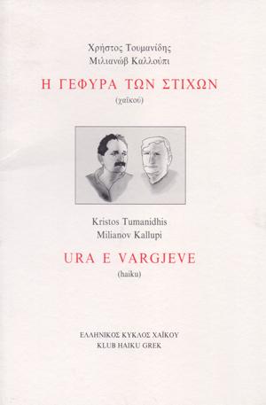 i_gefura_ton_stixon_toumanidis_kalloupi
