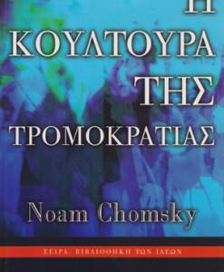 i_koultoura_tis_tromokratias_chomsky_noam