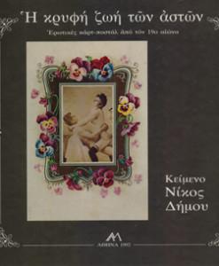 i_krufi_zoi_ton_aston_nikos_dimou
