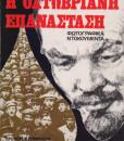 i_oxtobriani_epanastasi_xatzharguris_kostas