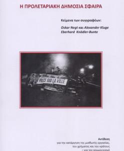 i_proletariaki_dimosia_sfaira_negt_kluge_bunte