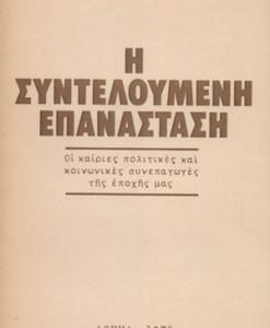 i_sunteloumeni_epanastasi_dimitrios_dimitrios