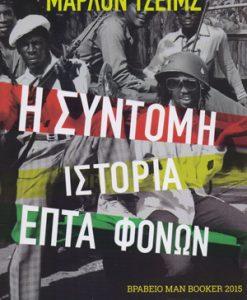i_suntomi_istoria_epta_fonon_tzeims_marlon