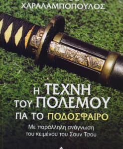 i_texni_tou_polemou_gia_to_podosfairo_xaralampopoulos_xristos