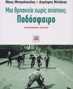 mia_thriskia_xoris_apistous_podosfairo_mpogiopoulos_milakas