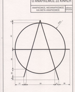 o_anarxismos_se_kinisi_ibanez_tomas