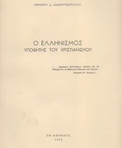 o_ellinismos_upofitis_tou_xristianismou_androutsopoulos_grigorios