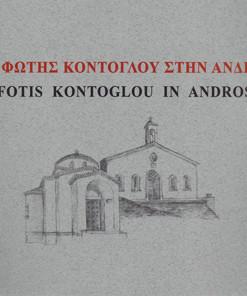 o_fotis_kontoglou_stin_andro